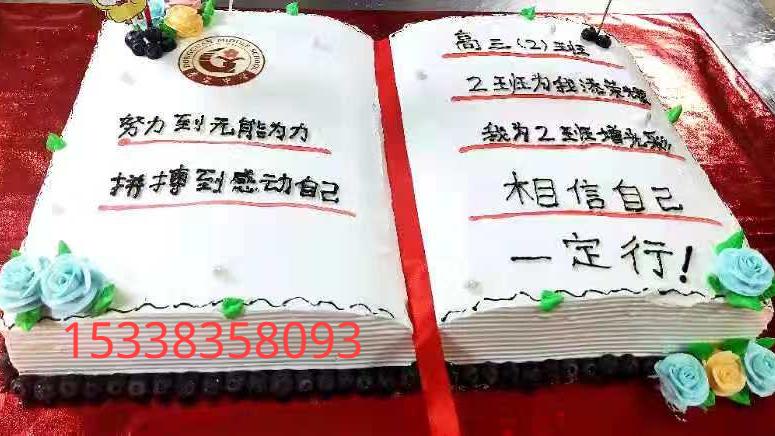 微信图片_20201117093506高三毕业大蛋糕.jpg