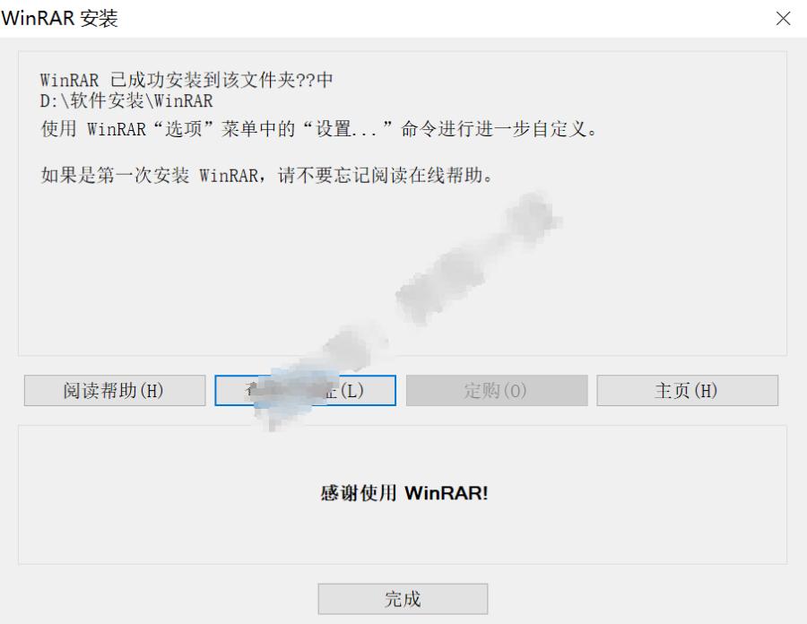 WinRAR解压软件v6.0.0,去广告清爽一键直装注册版-盘仙人