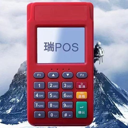 瑞银信电签版(瑞POS机)产品介绍