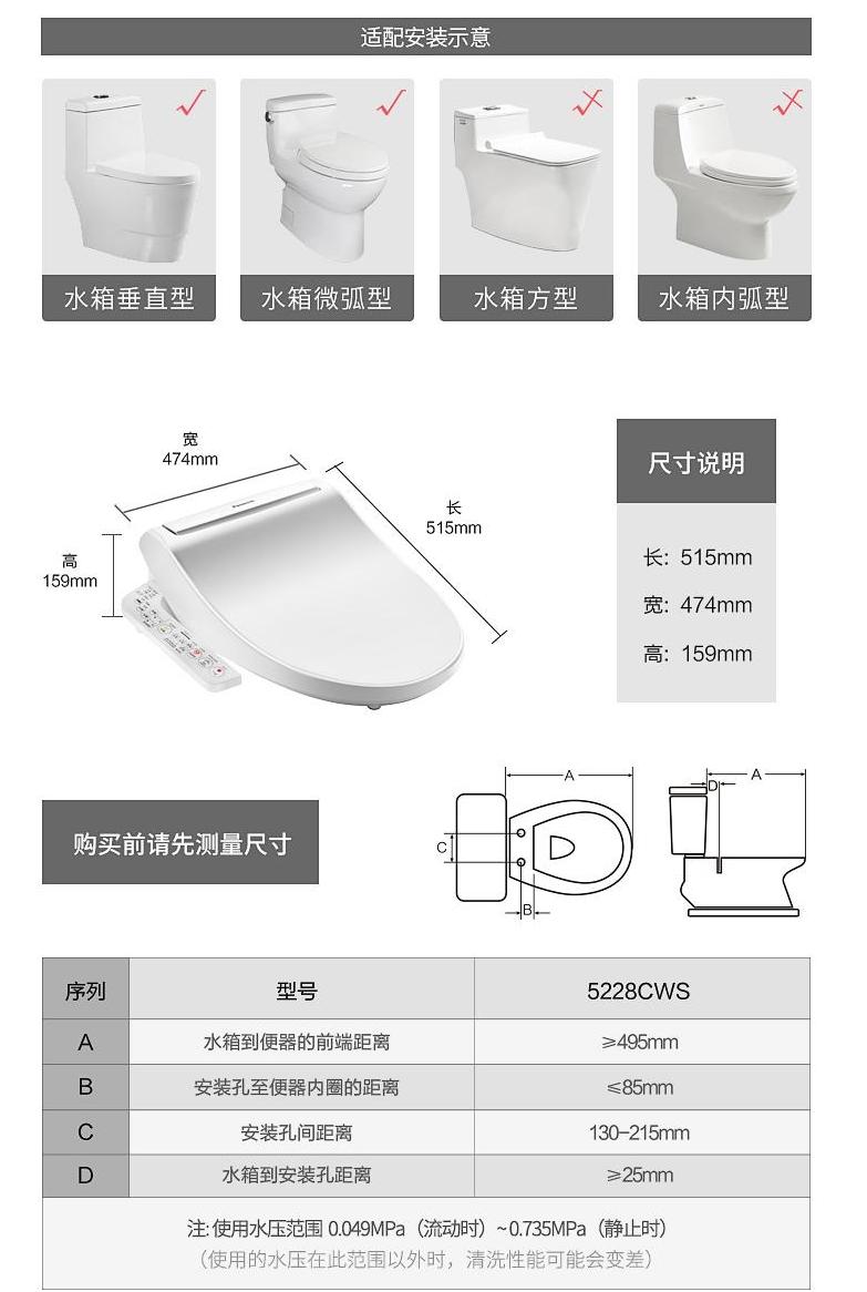 马桶盖安装尺寸.png